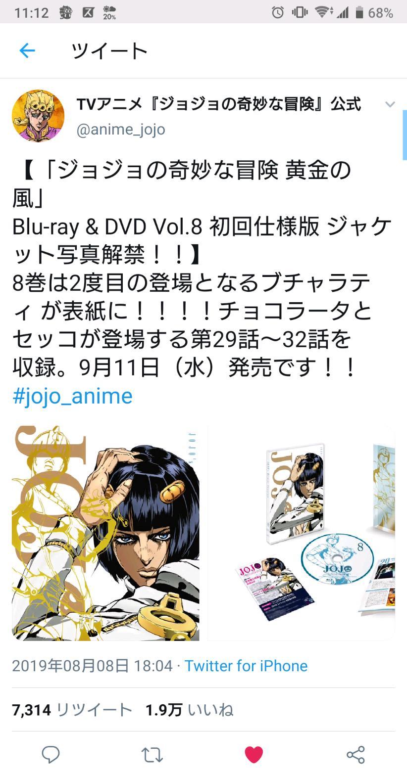 ジョジョの奇妙な冒険 黄金の風 Blu,ray \u0026 DVD Vol.8 のイラスト