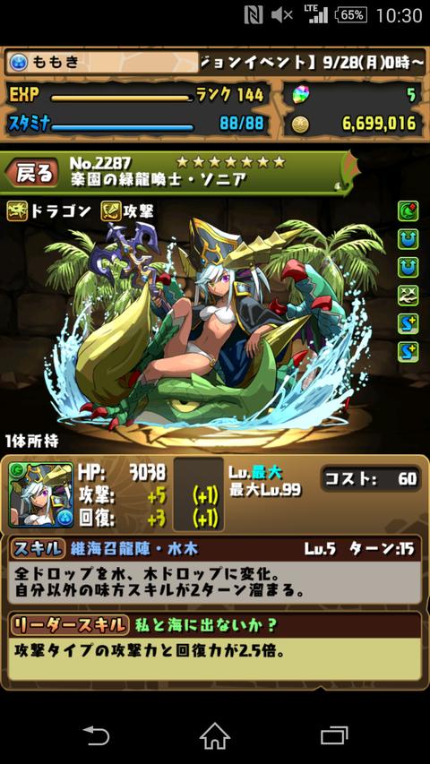 Screenshot_2あ015-09-28-22-30-46